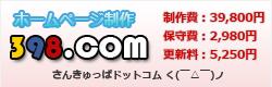 ホームページ制作の398.COM